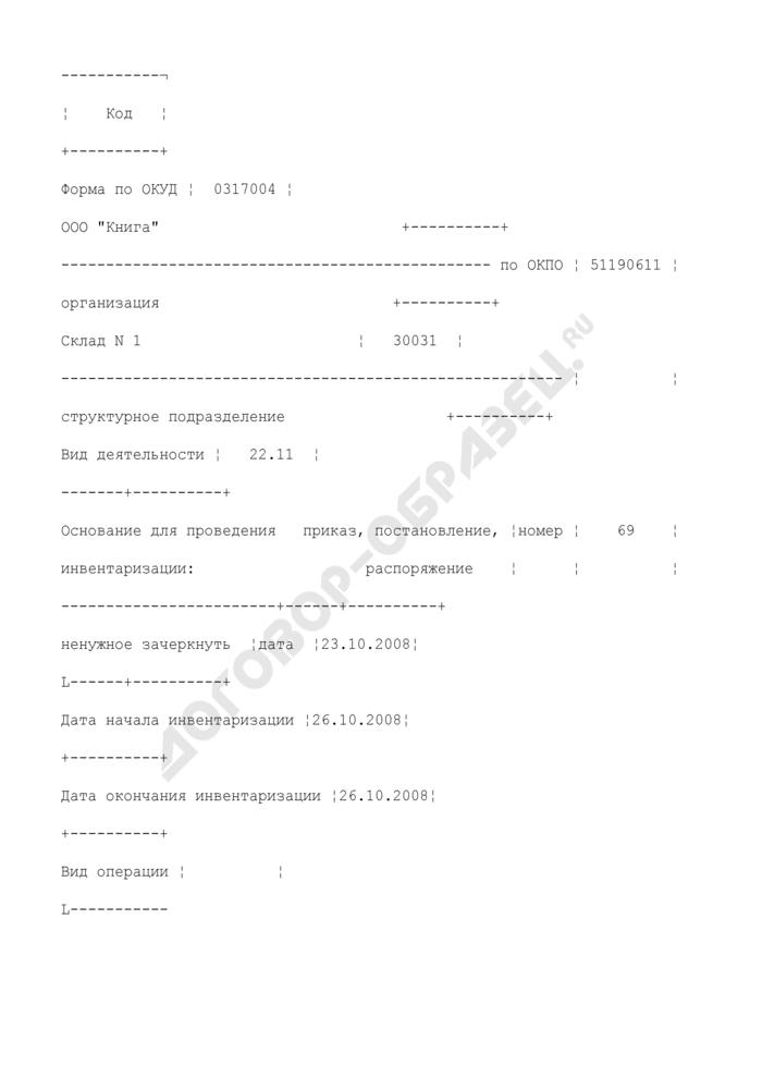 Инвентаризационная опись товарно-материальных ценностей. Унифицированная форма N ИНВ-3 (пример заполнения). Страница 1