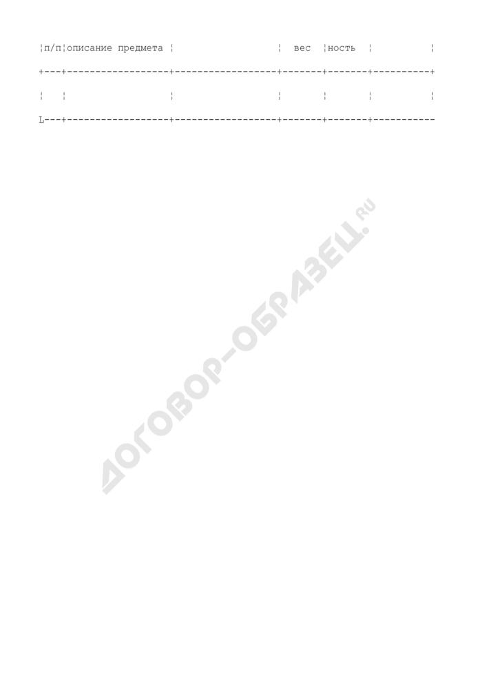 Коллекционная опись принятых на хранение предметов. Страница 2