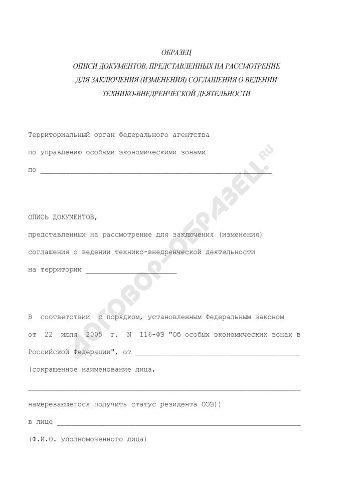 Образец описи документов, представленных на рассмотрение для заключения (изменения) соглашения о ведении технико-внедренческой деятельности на территории особой экономической зоны субъекта Российской Федерации. Страница 1