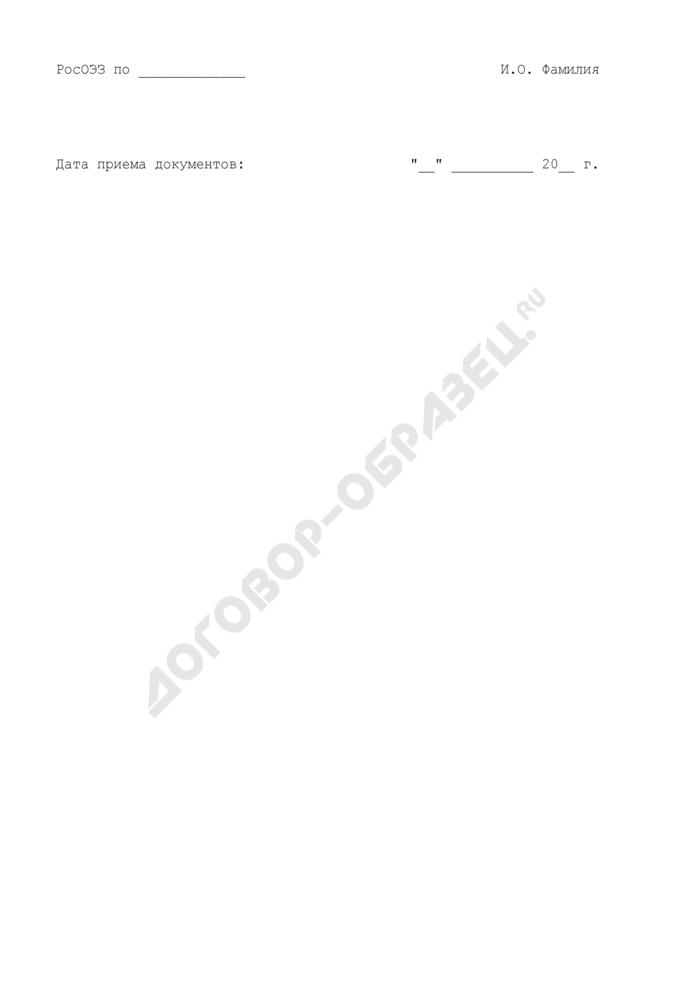 Образец описи документов, представленных на рассмотрение для заключения (изменения) соглашения о ведении технико-внедренческой деятельности на территории особой экономической зоны субъекта Российской Федерации. Страница 3