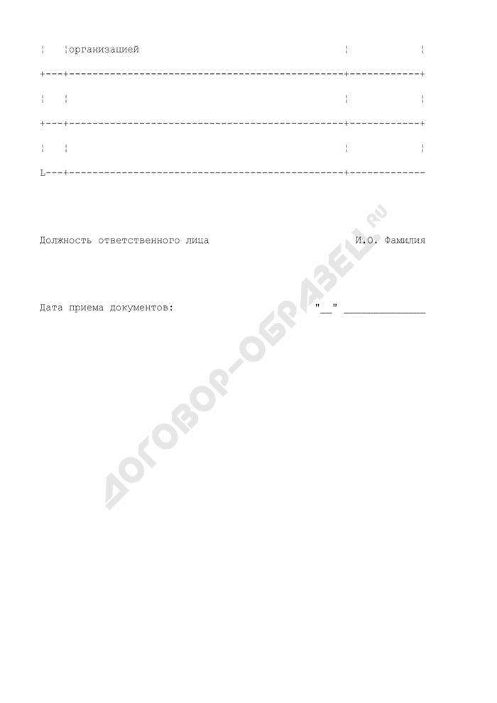 Образец описи документов, представленных на рассмотрение для заключения (изменения) соглашения о ведении промышленно-производственной деятельности на территории особой экономической зоны. Страница 3