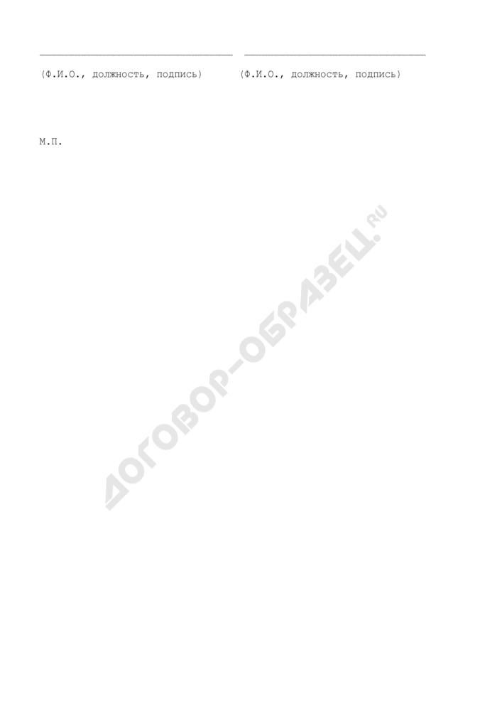 Образец описи документов для предоставления лицензии на осуществление деятельности по проведению экспертизы промышленной безопасности. Страница 3
