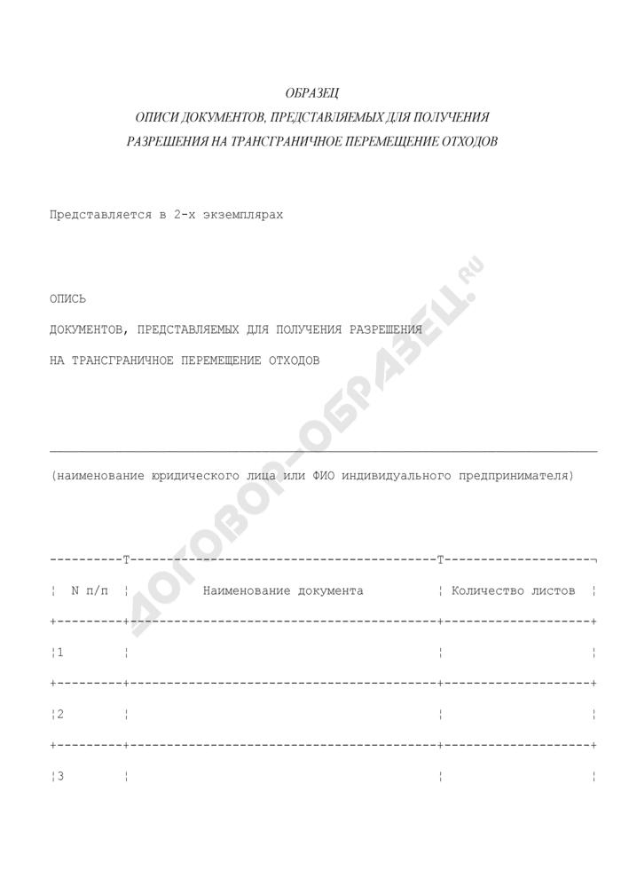 Образец описи документов, представляемых для получения разрешения на трансграничное перемещение отходов. Страница 1