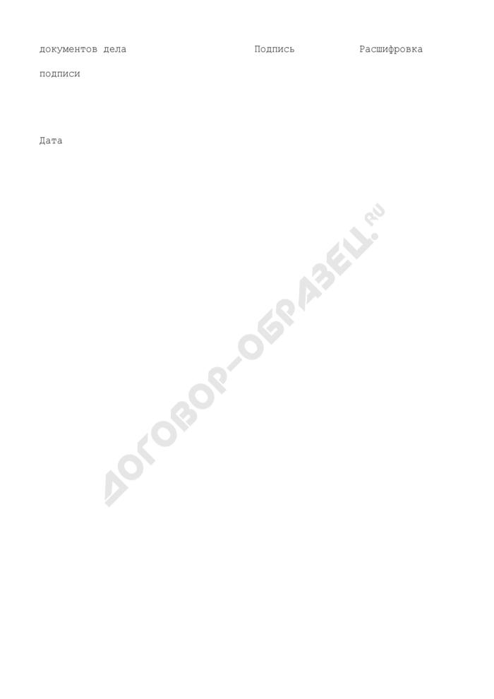 Образец оформления внутренней описи документов дела постоянного хранения в Министерстве сельского хозяйства Российской Федерации. Страница 2
