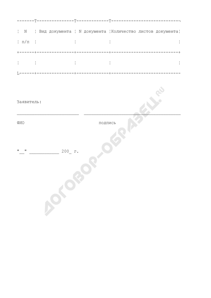 Опись вложения в случае направления документов заявителя на получение сведений об объектах капитального строительства по почте. Страница 1