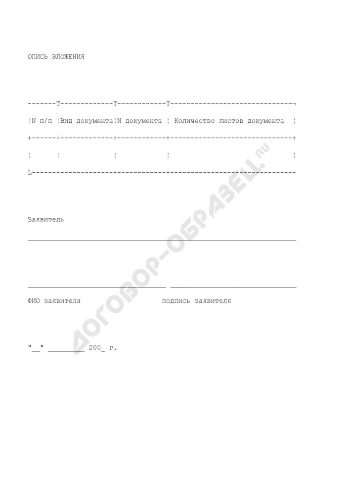 Опись вложения заявителя в случае направления документов по почте. Страница 1