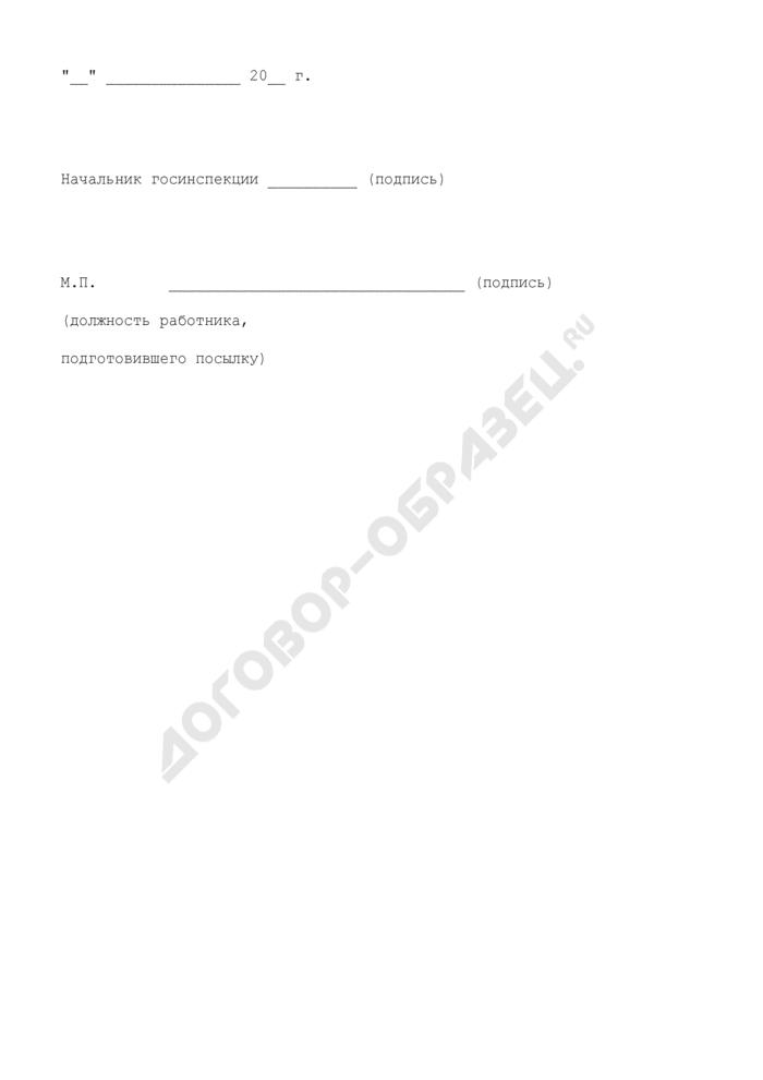 Опись вложения к посылке (с оценкой ), отправленной госинспекцией пробирного надзора. Форма N 6. Страница 2