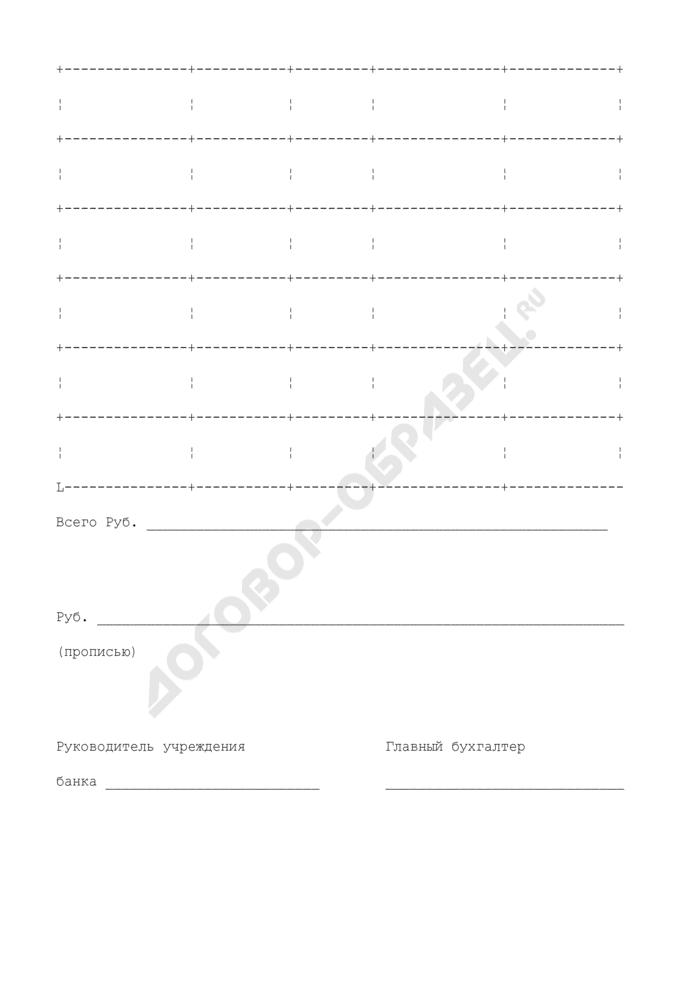 Опись высылаемых денежных билетов на экспертизу. Страница 2