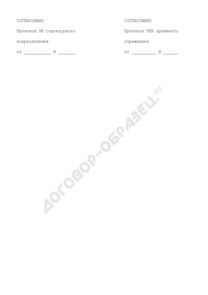 Опись дел временного (свыше 10 лет) хранения по личному составу (в государственных органах управления образованием субъектов Российской Федерации). Страница 3
