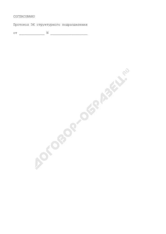 Опись дел временного (свыше 10 лет) хранения (в государственных органах управления образованием субъектов Российской Федерации). Страница 3