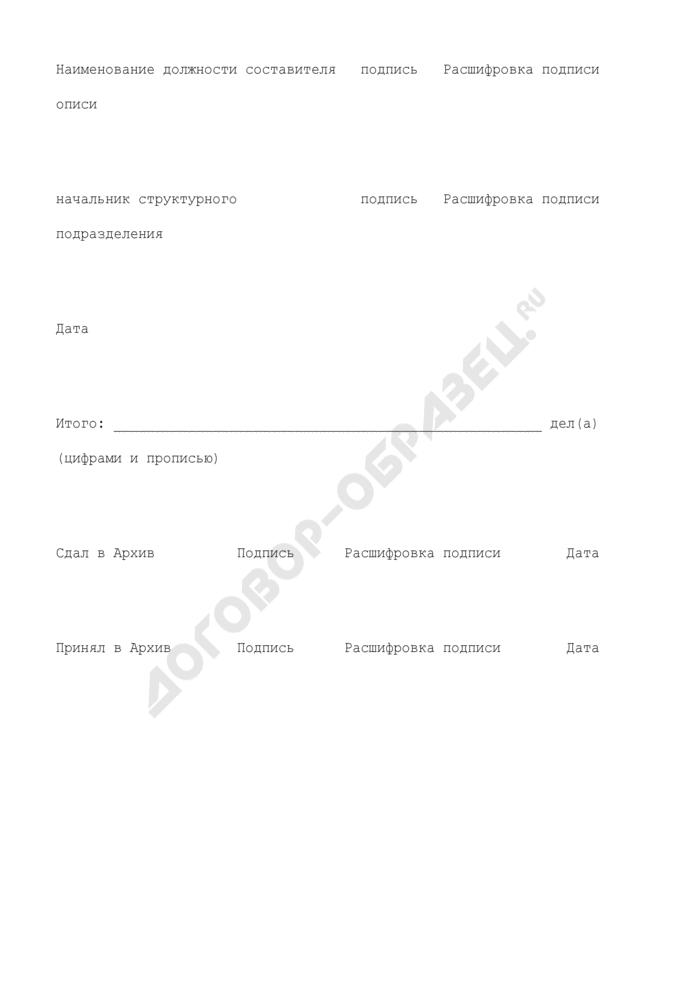 Опись дел временного (свыше 5 Лет) хранения структурного подразделения аппарата Центральной избирательной комиссии Российской Федерации. Страница 2