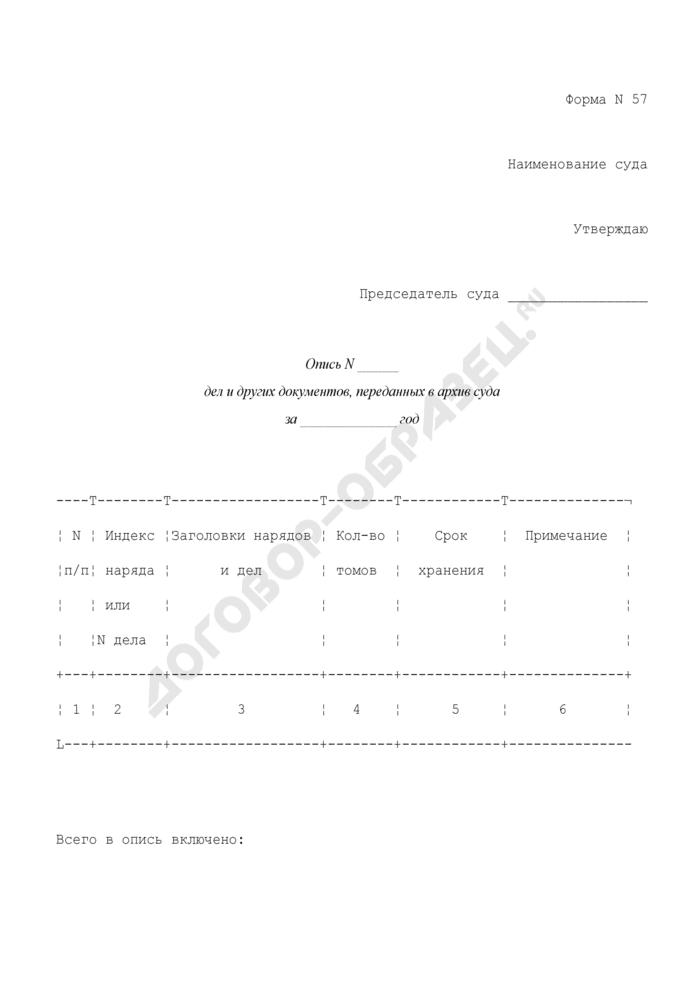 Опись дел и других документов, переданных в архив суда. Форма N 57. Страница 1
