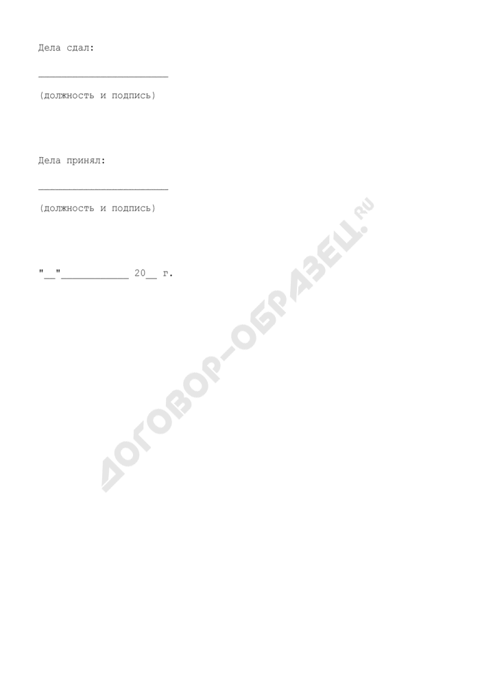 Опись дел и других документов, переданных в архив суда. Форма N 57. Страница 2