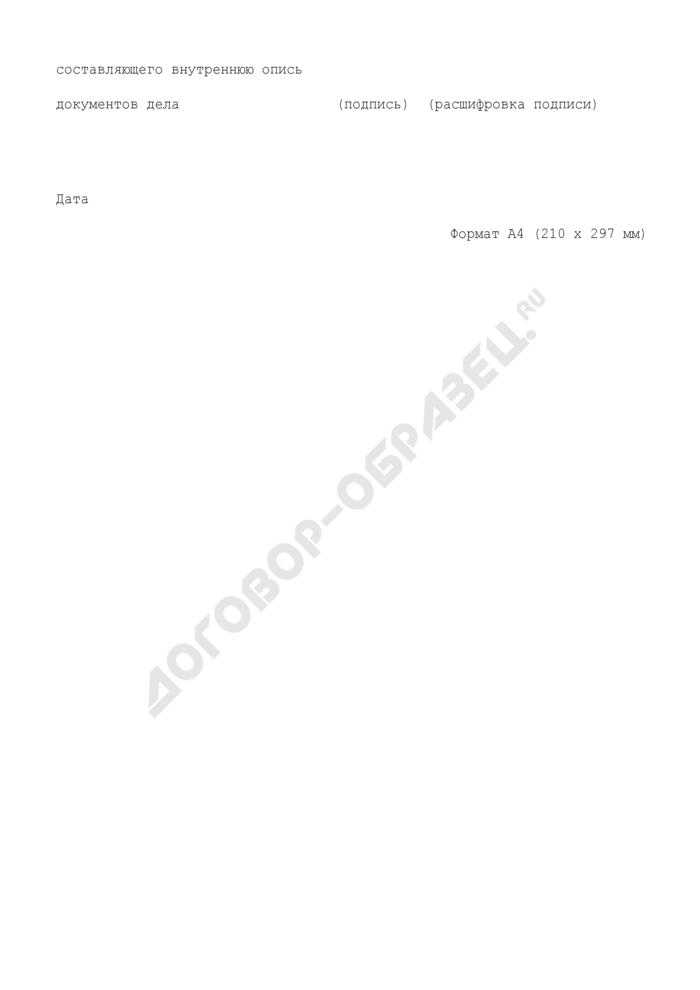 Внутренняя опись документов дела. Страница 2