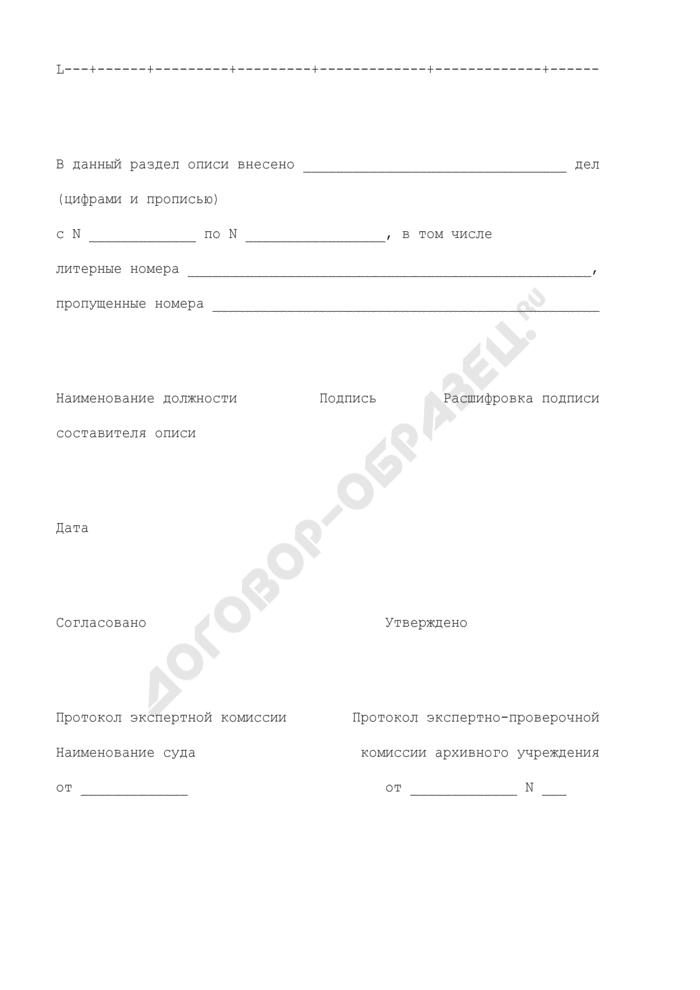 Опись дел по личному составу. Страница 2