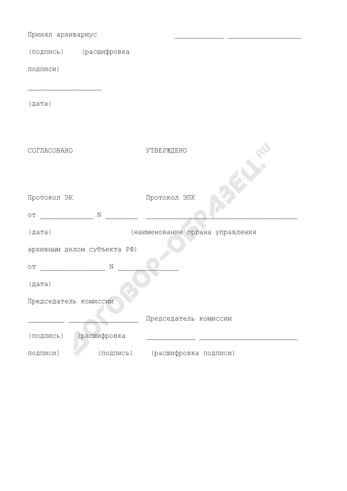 Опись дел по личному составу постоянного и длительного хранения в арбитражном суде Российской Федерации (первой, апелляционной и кассационной инстанциях). Страница 3