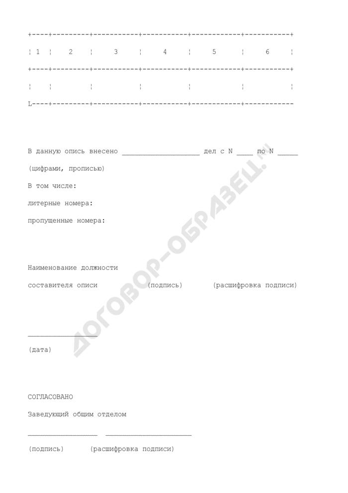 Опись дел постоянного хранения в администрации городского округа Рошаля Московской области. Страница 2