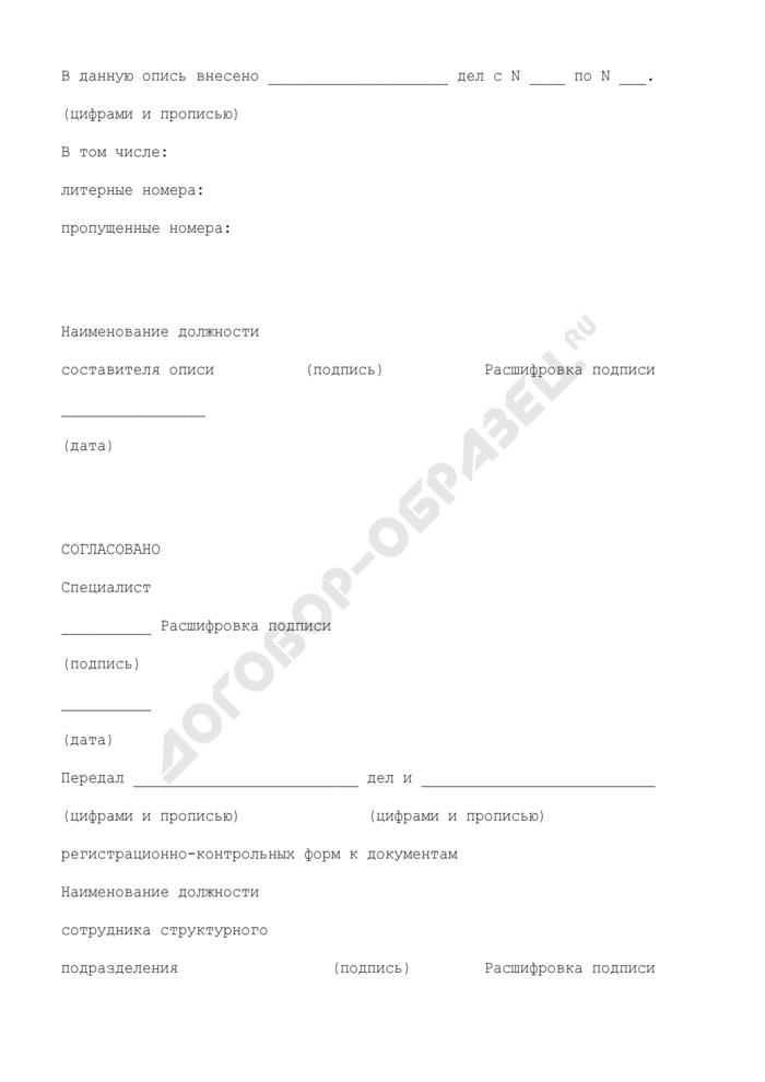 Опись дел постоянного хранения в администрации городского поселения Сычево Волоколамского муниципального района Московской области. Страница 2