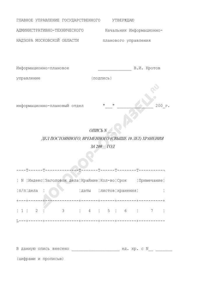 Опись дел постоянного, временного (свыше 10 лет) хранения в главном управлении Госадмтехнадзора Московской области. Страница 1