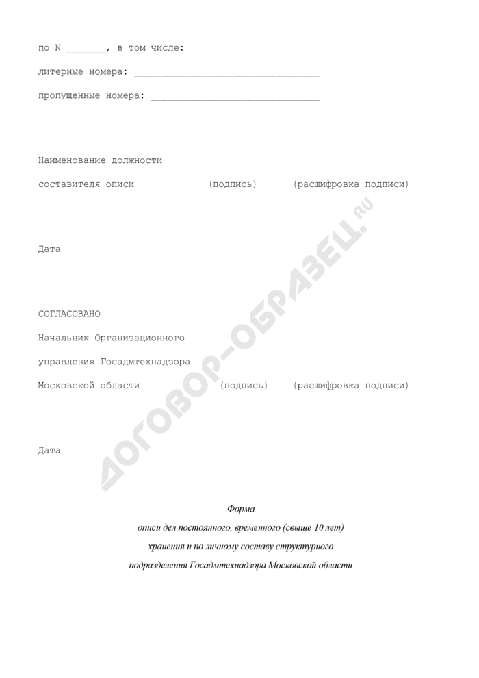Опись дел постоянного, временного (свыше 10 лет) хранения в главном управлении Госадмтехнадзора Московской области. Страница 2