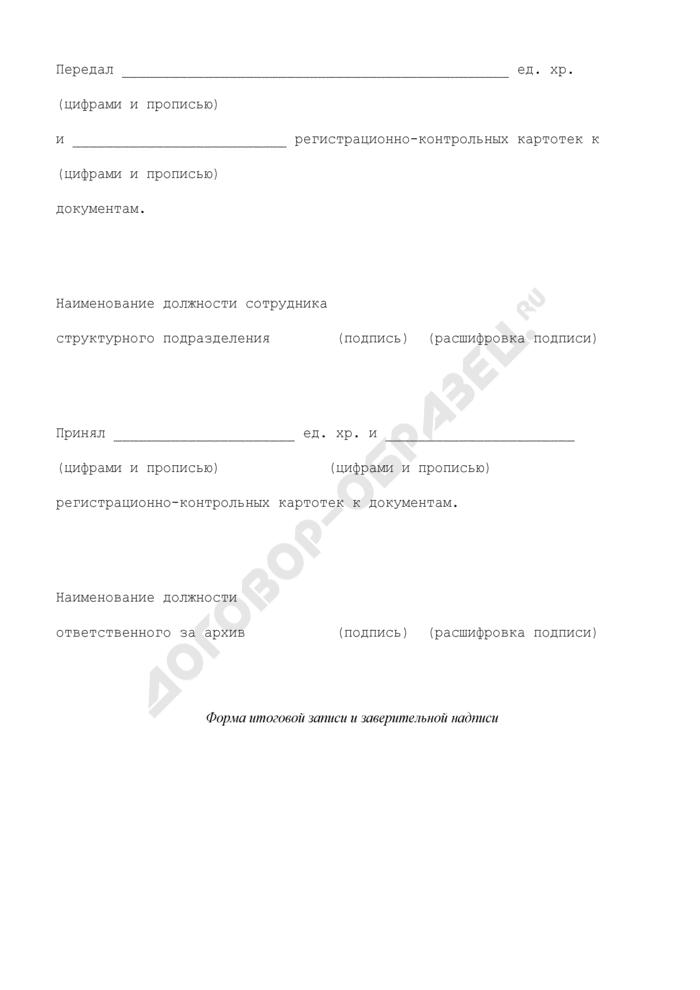 Опись дел постоянного, временного (свыше 10 лет) хранения в главном управлении Госадмтехнадзора Московской области. Страница 3