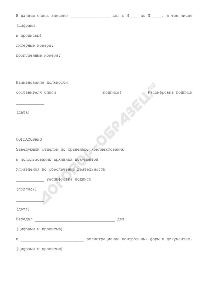 Опись дел постоянного хранения в исполнительных органах государственной власти Московской области, государственных органах Московской области. Страница 2