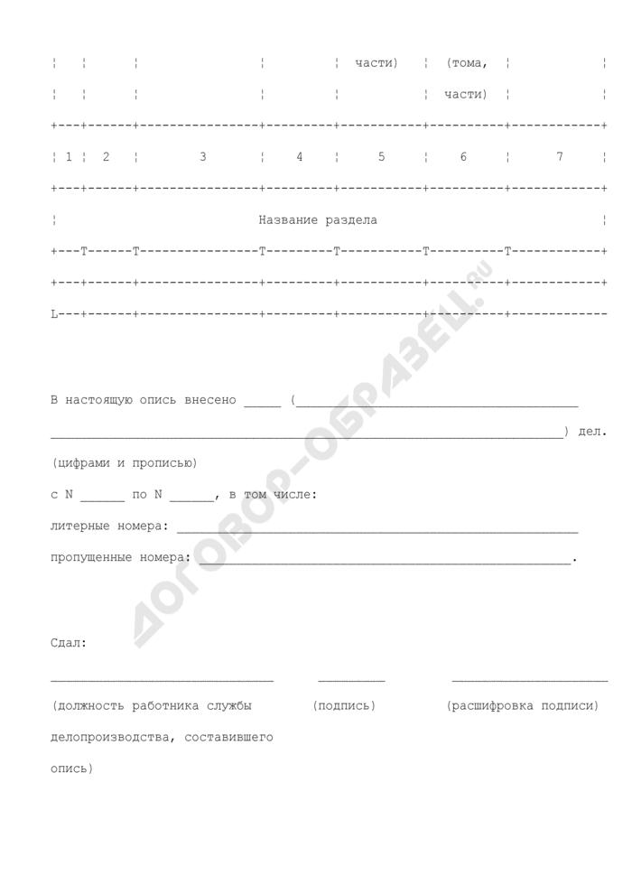 Опись дел структурного подразделения Федерального агентства по обустройству государственной границы Российской Федерации. Страница 2
