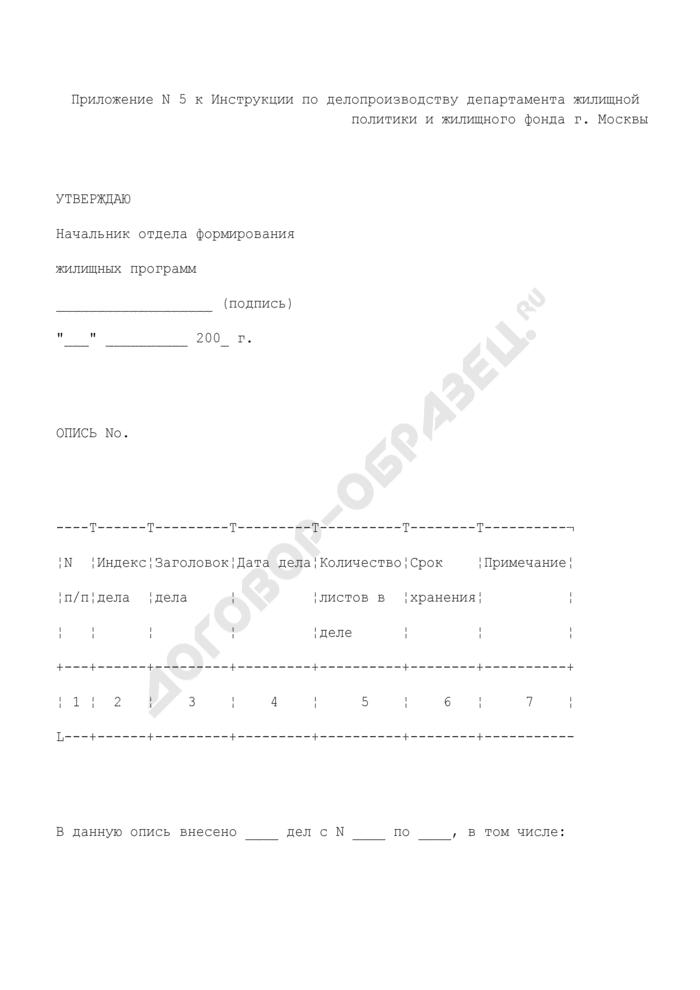 Опись дел, переданных в архив Департамента жилищной политики и жилищного фонда г. Москвы. Страница 1