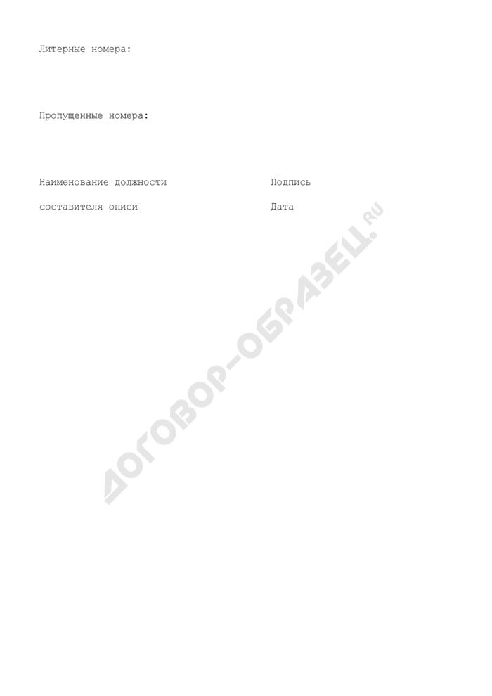 Опись дел, переданных в архив Департамента жилищной политики и жилищного фонда г. Москвы. Страница 2