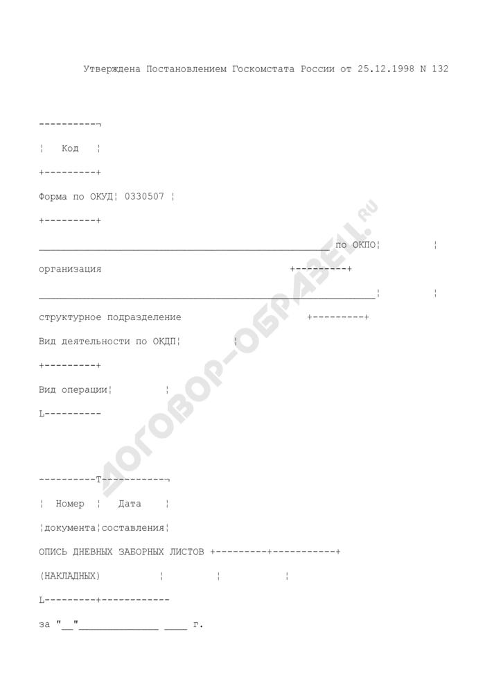 Опись дневных заборных листов (накладных). Унифицированная форма N ОП-7. Страница 1