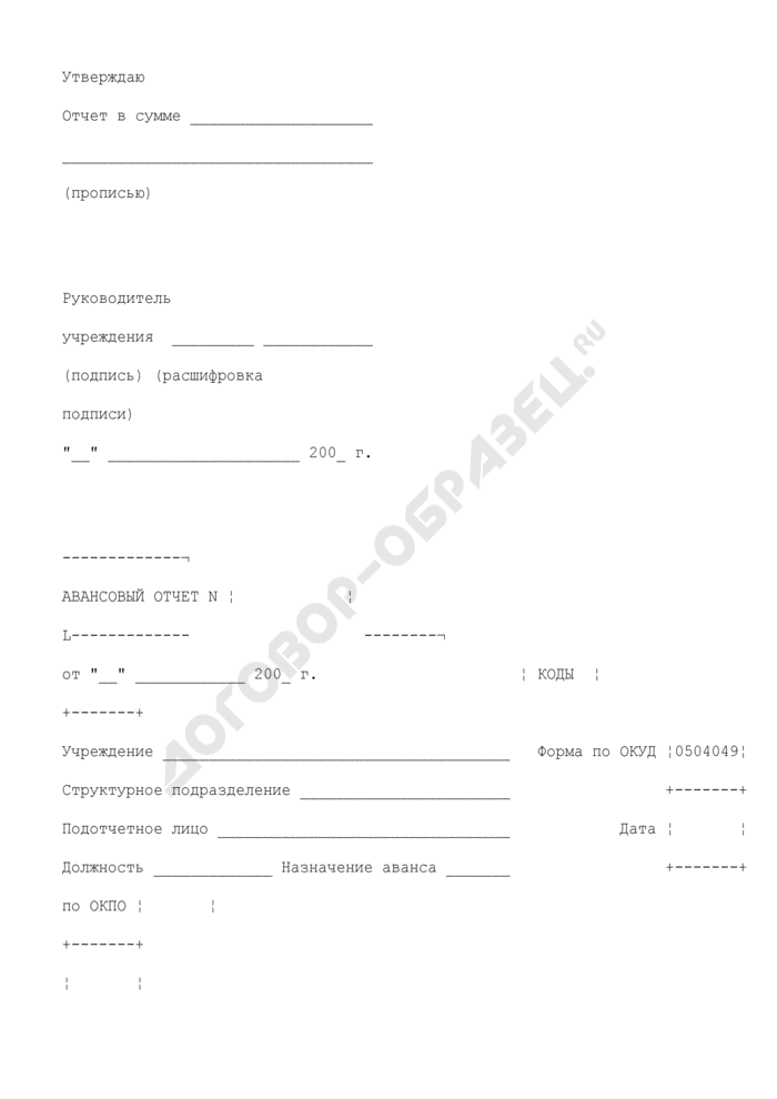 Авансовый отчет гражданского служащего Федерального агентства по управлению государственным имуществом, вернувшегося из служебной командировки. Страница 1