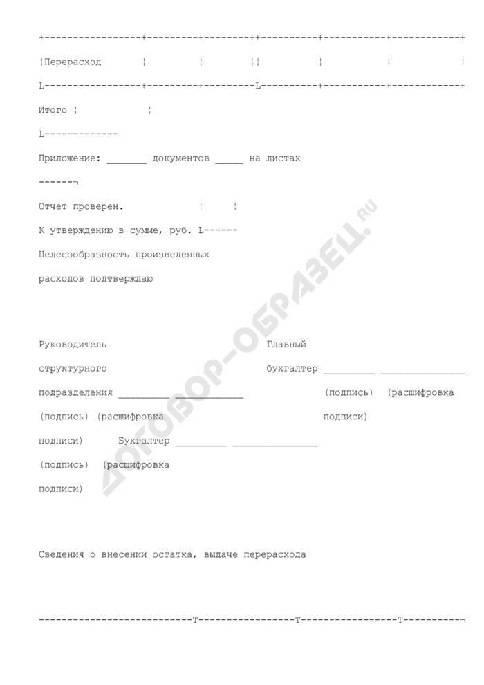 Авансовый отчет гражданского служащего Федерального агентства по управлению государственным имуществом, вернувшегося из служебной командировки. Страница 3