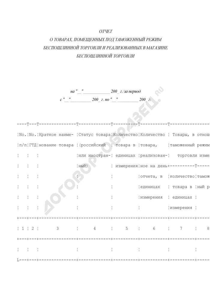 Отчет о товарах, помещенных под таможенный режим беспошлинной торговли и реализованных в магазине беспошлинной торговли. Страница 1