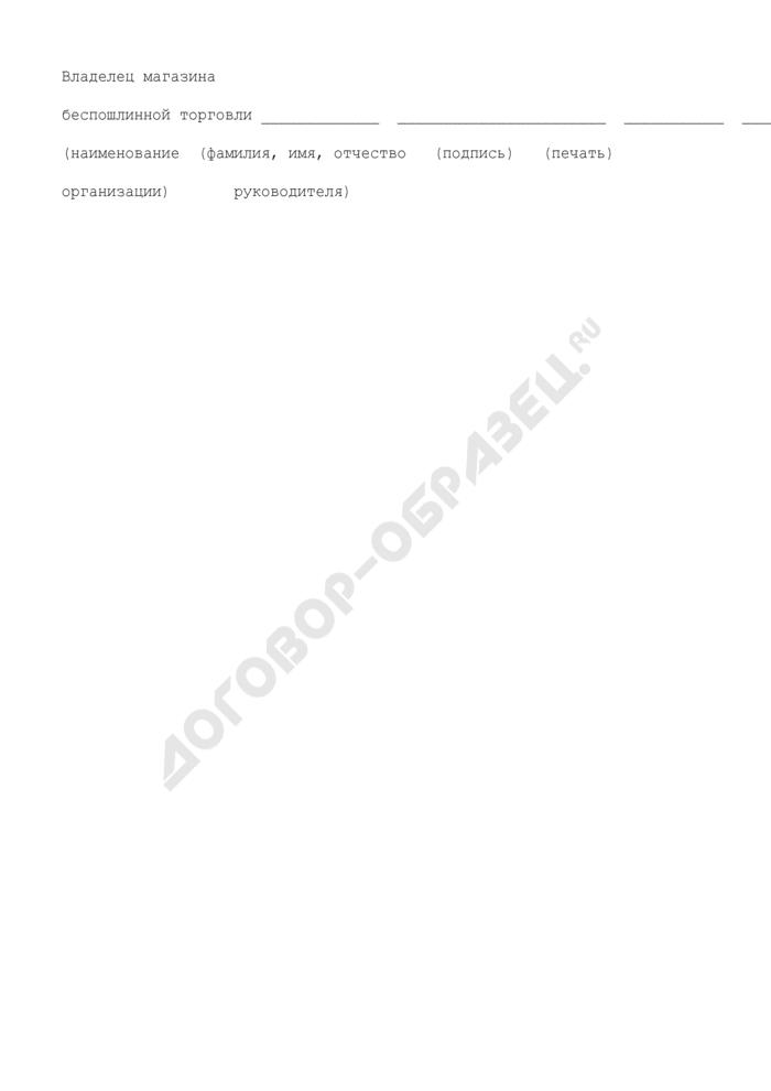 Отчет о товарах, помещенных под таможенный режим беспошлинной торговли и реализованных в магазине беспошлинной торговли. Страница 2