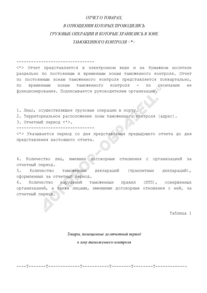 Отчет о товарах, в отношении которых проводились грузовые операции и которые хранились в зоне таможенного контроля. Страница 1