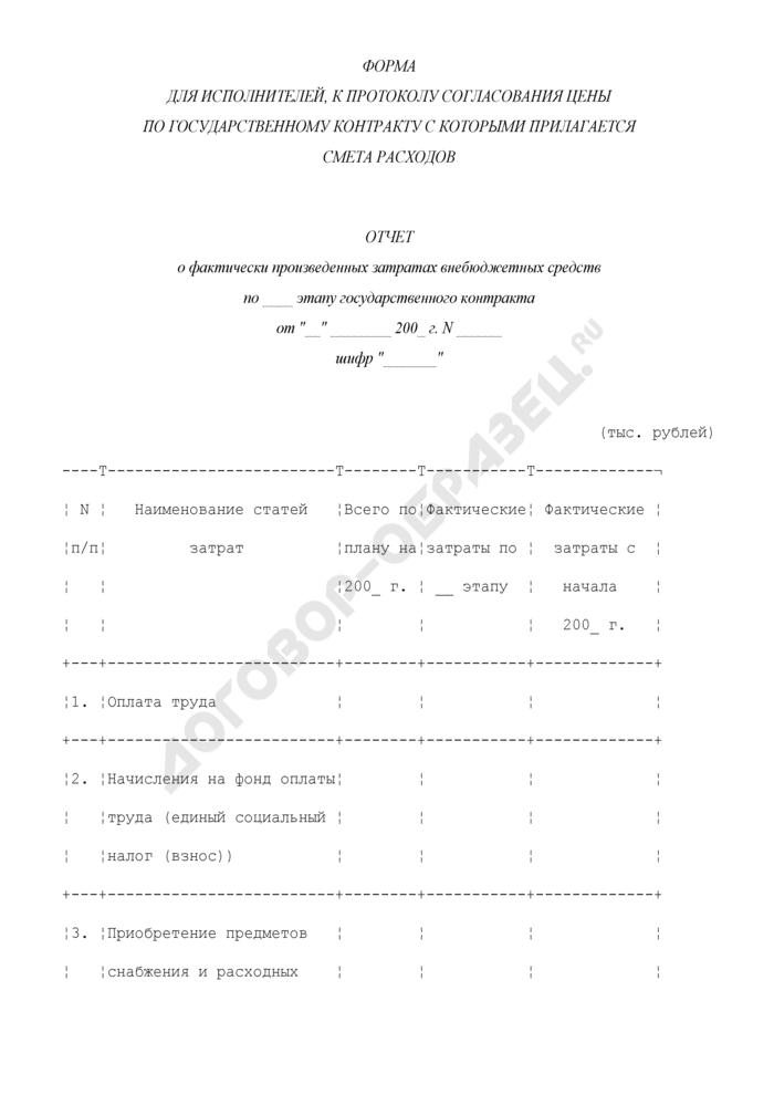 Отчет о фактически произведенных затратах внебюджетных средств по этапу государственного контракта на выполнение научно-исследовательской работы (форма для исполнителей, к протоколу согласования цены по государственному контракту с которыми прилагается смета расходов). Страница 1