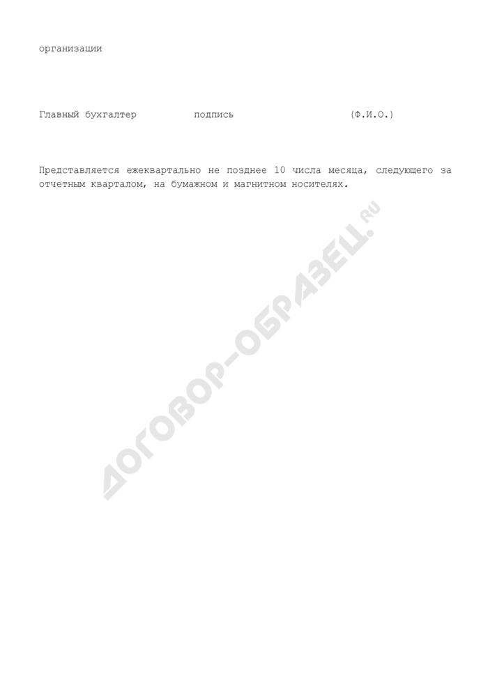 Отчет о фактическом отпуске из федерального фонда семян сельскохозяйственных растений. Страница 2