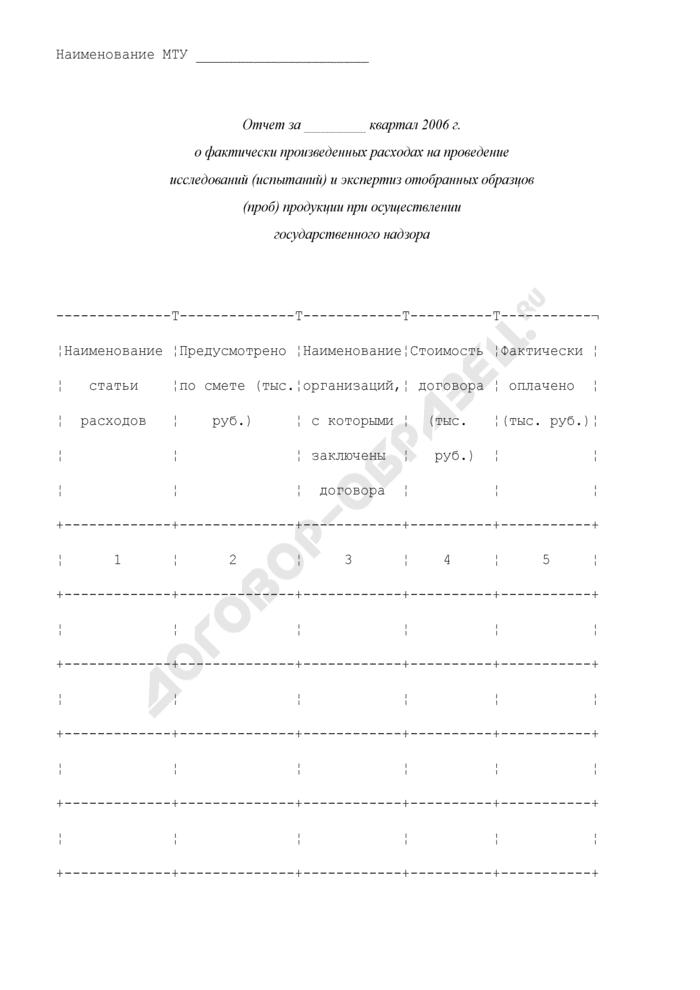 Отчет о фактически произведенных расходах на проведение исследований (испытаний) и экспертиз отобранных образцов (проб) продукции при осуществлении государственного надзора. Страница 1