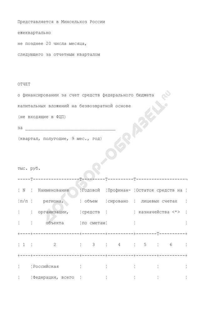 Отчет о финансировании за счет средств федерального бюджета капитальных вложений на безвозвратной основе (не входящие в ФЦП). Страница 1