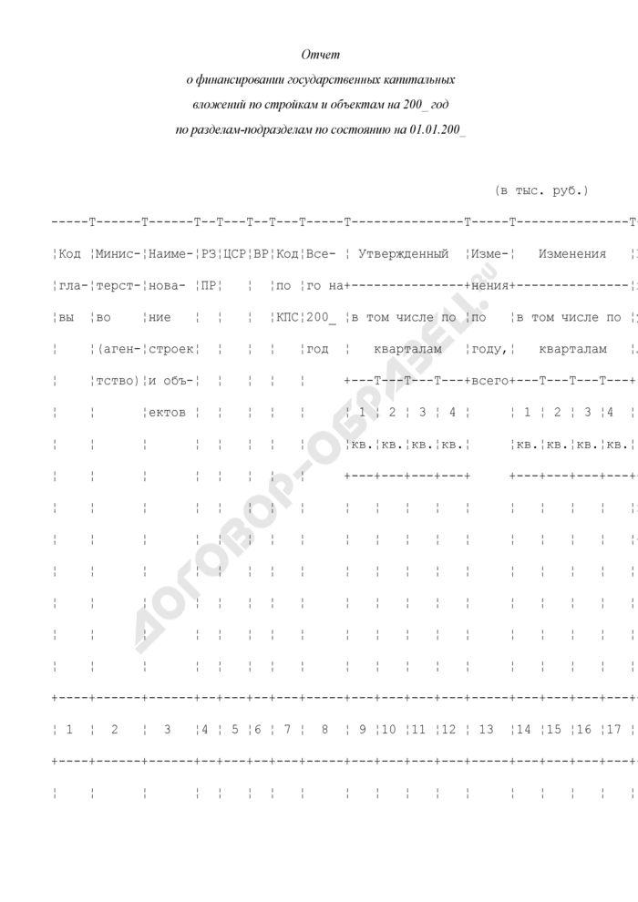 Отчет о финансировании государственных капитальных вложений по стройкам и объектам. Страница 1