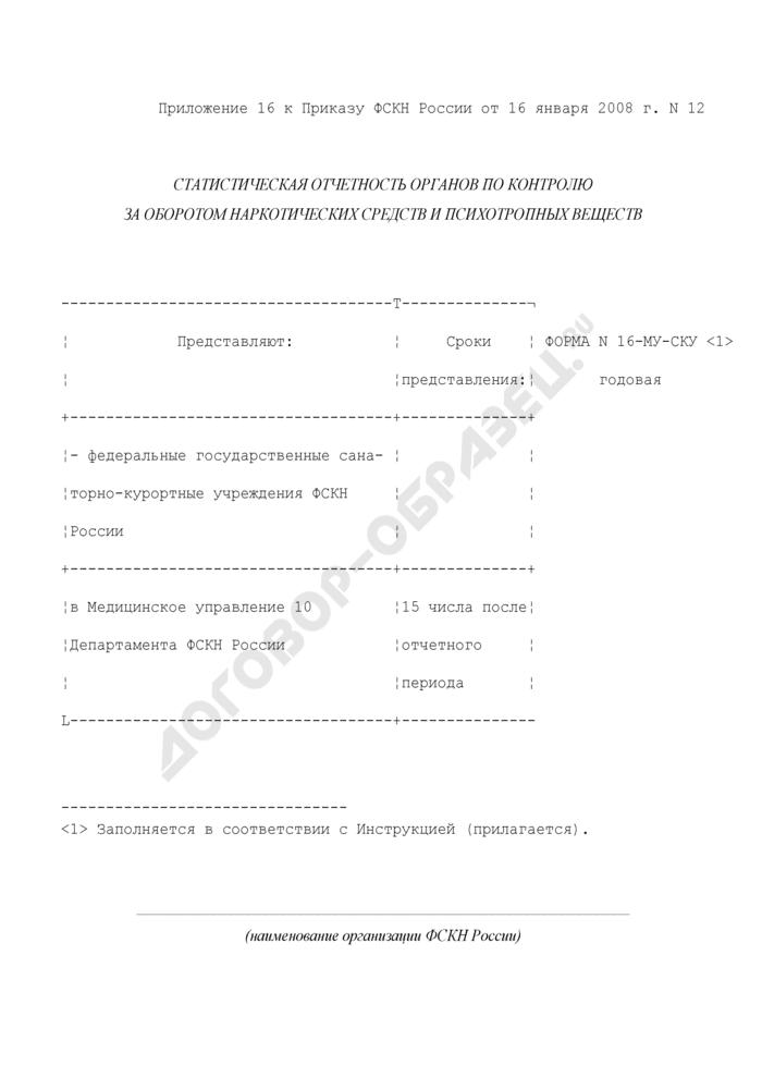 Отчет о финансировании санатория (санатория-профилактория). Форма N 16-МУ-СКУ. Страница 1