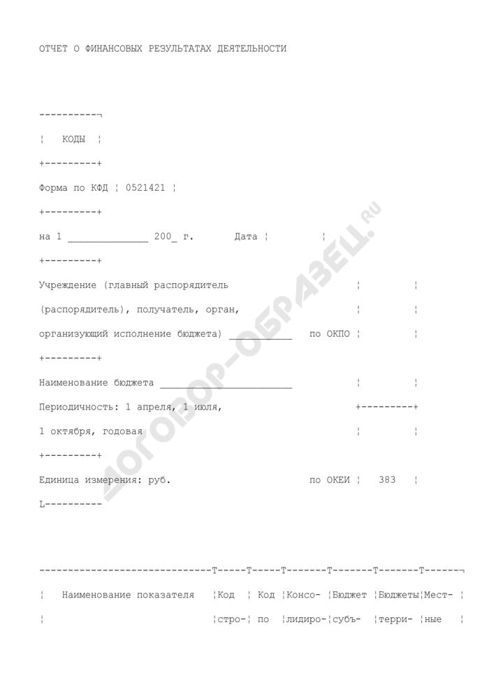 Отчет о финансовых результатах деятельности субъекта Российской Федерации (закрытого административно-территориального образования). Форма N 0521421. Страница 1