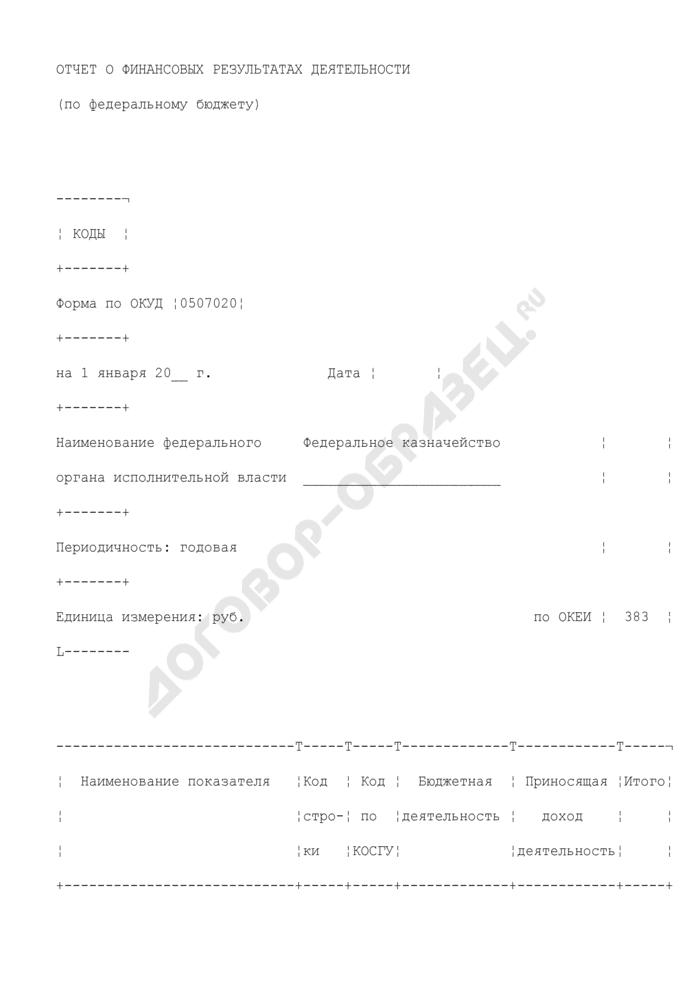 Отчет о финансовых результатах деятельности (по федеральному бюджету), представляемый в Правительство Российской Федерации. Страница 1