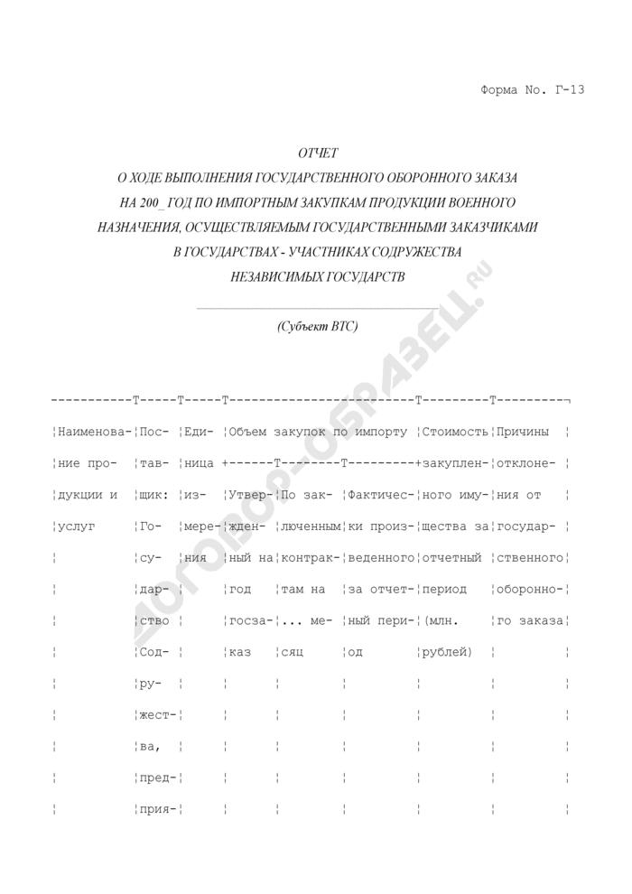 Отчет о ходе выполнения государственного оборонного заказа по импортным закупкам продукции военного назначения, осуществляемым государственными заказчиками в государствах - участниках Содружества Независимых Государств. Форма N Г-13. Страница 1