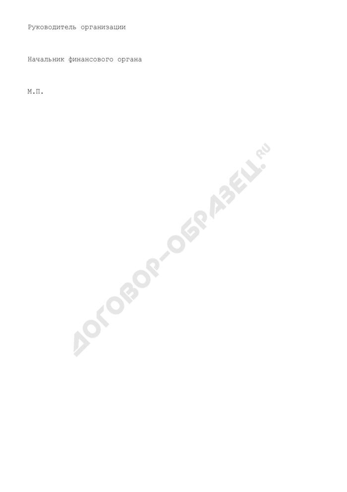 Отчет о ходе реализации движимого имущества системы МВД России. Страница 2