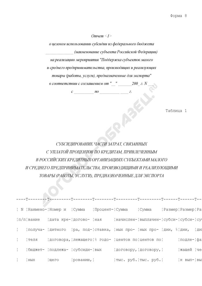 """Отчет о целевом использовании субсидии из федерального бюджета субъектом Российской Федерации на реализацию мероприятия """"Поддержка субъектов малого и среднего предпринимательства, производящих и реализующих товары (работы, услуги), предназначенные для экспорта"""". Форма N 8. Страница 1"""