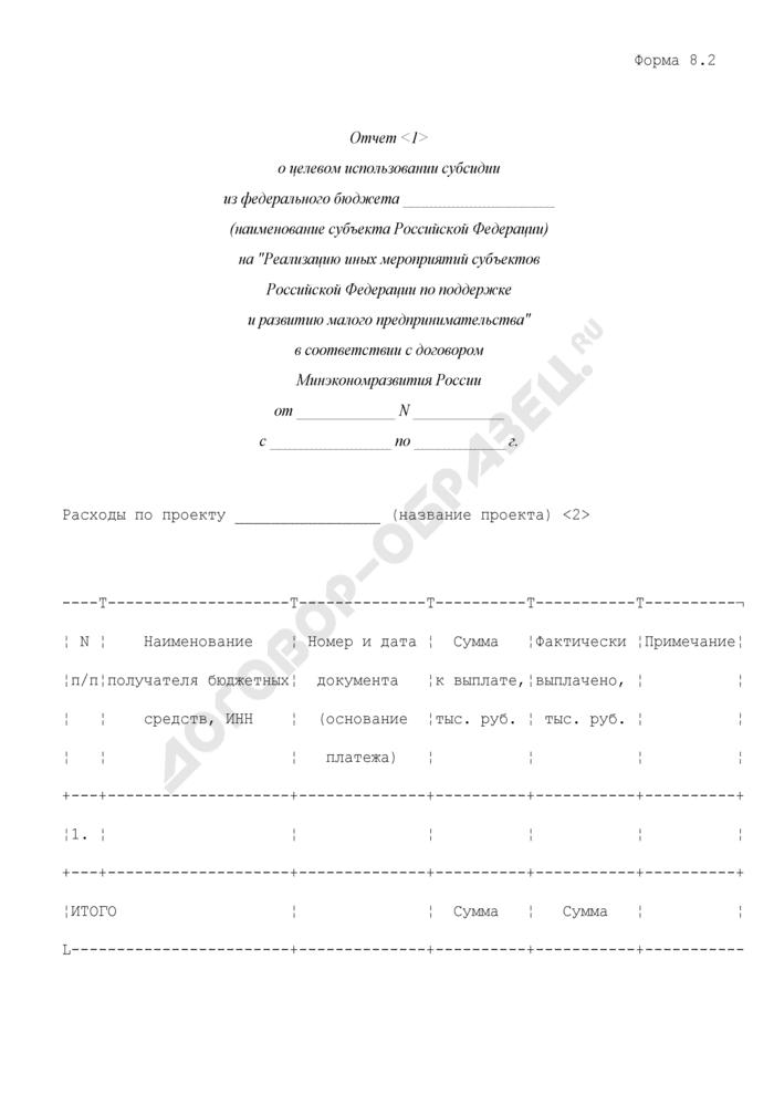 """Отчет о целевом использовании субсидии из федерального бюджета субъектом Российской Федерации на """"Реализацию иных мероприятий субъектов Российской Федерации по поддержке и развитию малого предпринимательства"""" в соответствии с договором Минэкономразвития России. Форма N 8.2. Страница 1"""