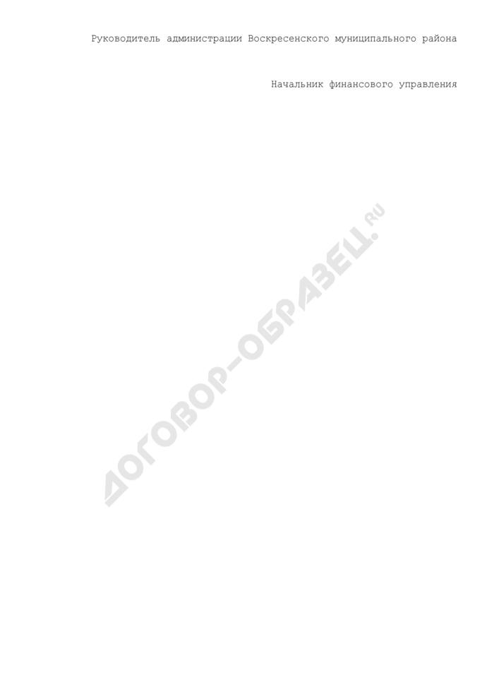Отчет о целевом использовании бюджетных кредитов, предоставленных муниципальному образованию Воскресенского муниципального района Московской области. Страница 2