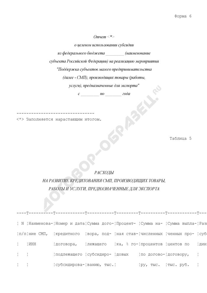 """Отчет о целевом использовании субсидии из федерального бюджета субъекта Российской Федерации на реализацию мероприятия """"Поддержка субъектов малого предпринимательства, производящих товары (работы, услуги), предназначенные для экспорта"""". Форма N 6. Страница 1"""