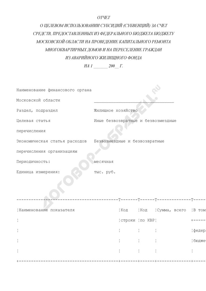 Отчет о целевом использовании субсидий (субвенций) за счет средств, предоставленных из федерального бюджета бюджету Московской области на проведение капитального ремонта многоквартирных домов и на переселение граждан из аварийного жилищного фонда. Страница 1